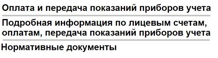 Расчетный центр Урала услуги