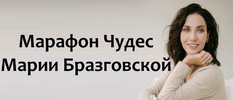 Марафон чудес Марии Бразговской