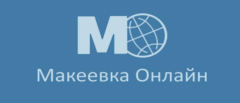 Макеевка Онлайн