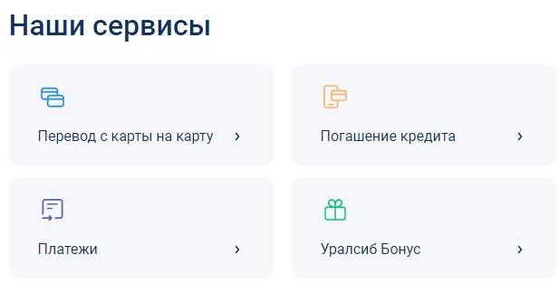 Уралсиб Банк сервисы
