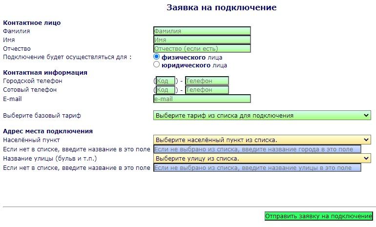 РС-Линк заявка