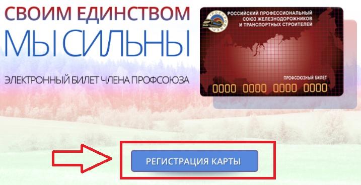 РОСПРОФЖЕЛ регистрация