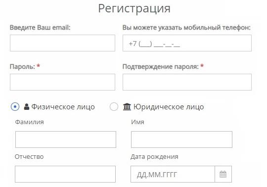 Росэнерго регистрация