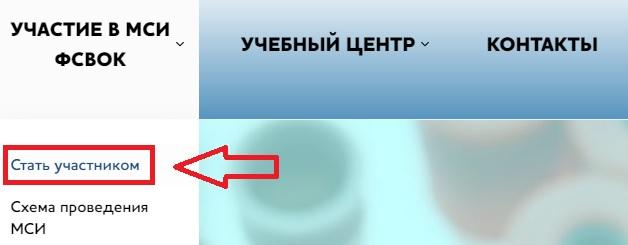 ФСВОК регитсрация