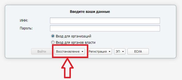 ФСРАР пароль