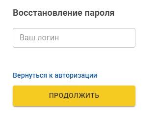 ЭТМ пароль