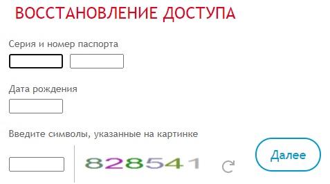 ЮниКредит Банк пароль