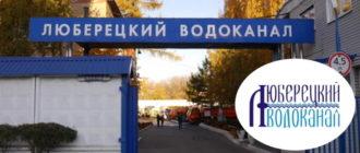 Люберецкий
