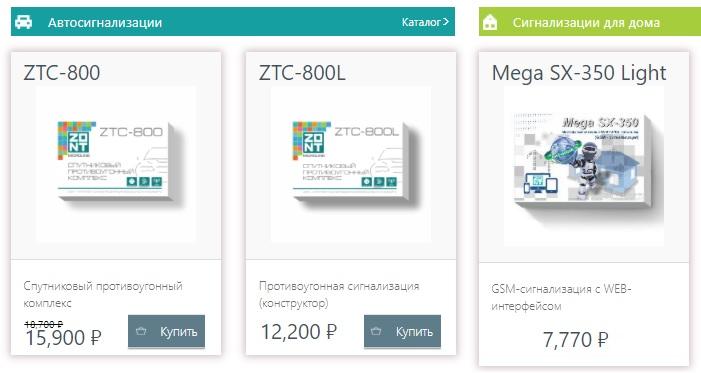 Zont-online магазин