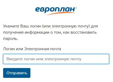 Европлан пароль