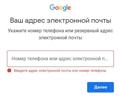 Google пароль