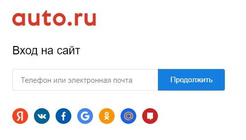 Авто.ру вход