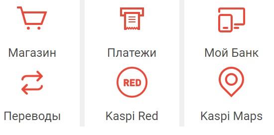 Kaspi Bank услуги
