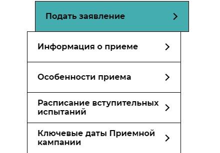 ТПУ абитуриенту