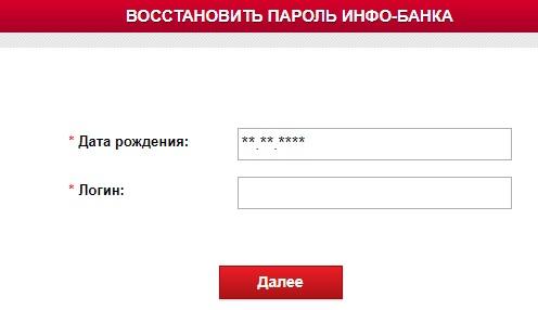 Русфинанс Банк пароль