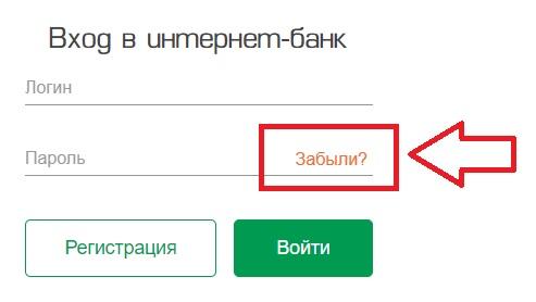 Углеметбанк пароль