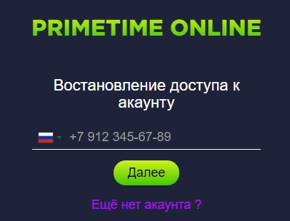 Prime Time пароль