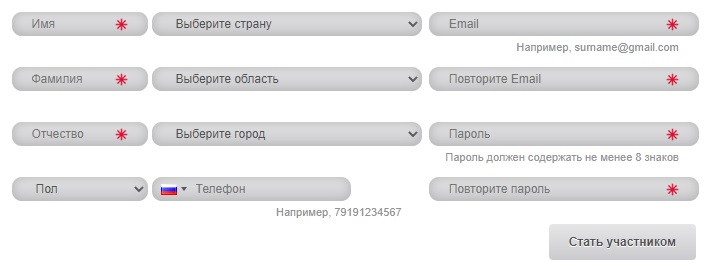Праймерс регистрация