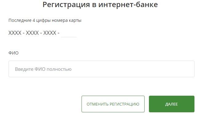 Примсоцбанк регистрация