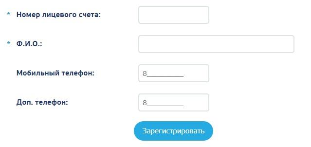 Проводник Росводоканал регистрация