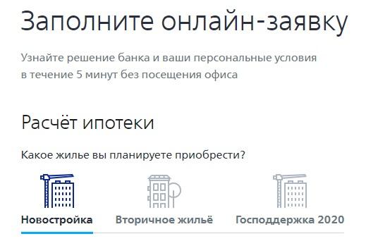 ВТБ Ипотека заявка