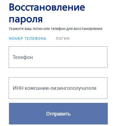 ВТБ Лизинг пароль