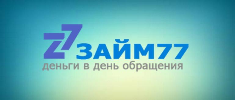 Займ77