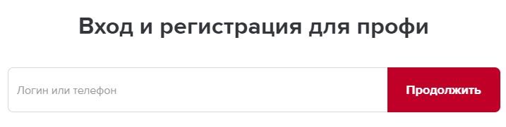 Профи.ру вход