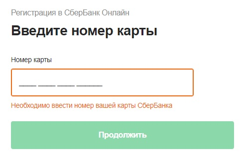 Сбер Управление Активами регистрация