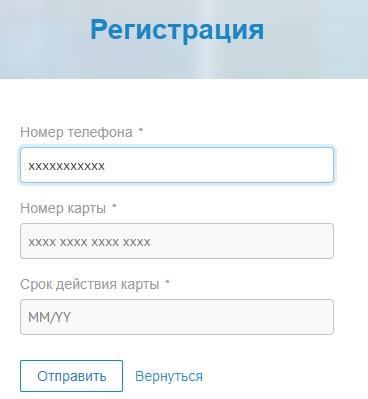 Севергазбанк регистрация