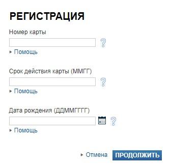 Citibank регистрация