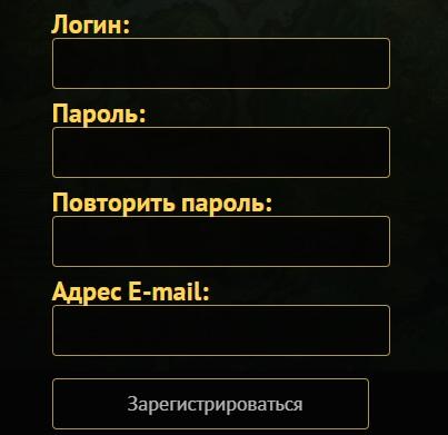PandaWoW регистрация