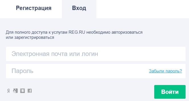 Рег.Ру вход