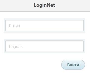 LoginNet вход