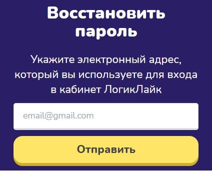ЛогикЛайк  пароль