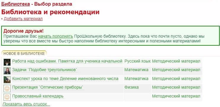 ПроШколу.ру услуги