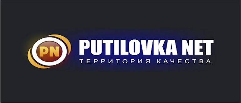 Путиловка