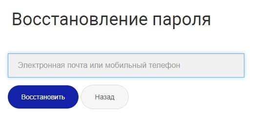 Развитум пароль