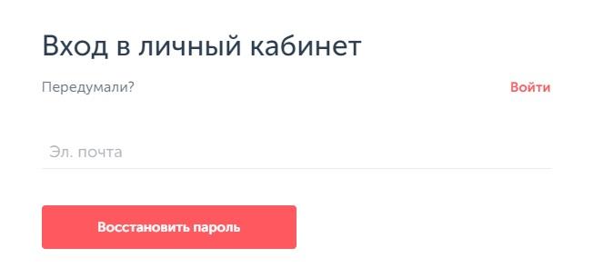Ревитоника пароль