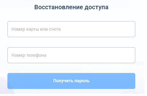 Уралсиб Банк пароль