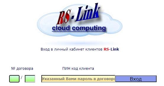 РС-Линк вход