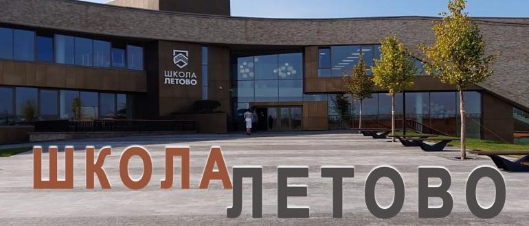 Школа «Летово»