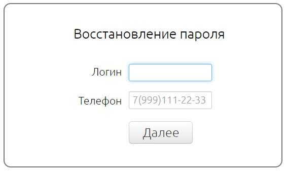 РосФонДом пароль