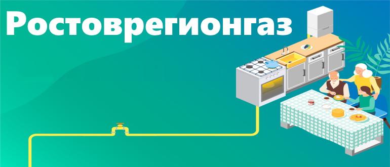 Ростоврегионгаз