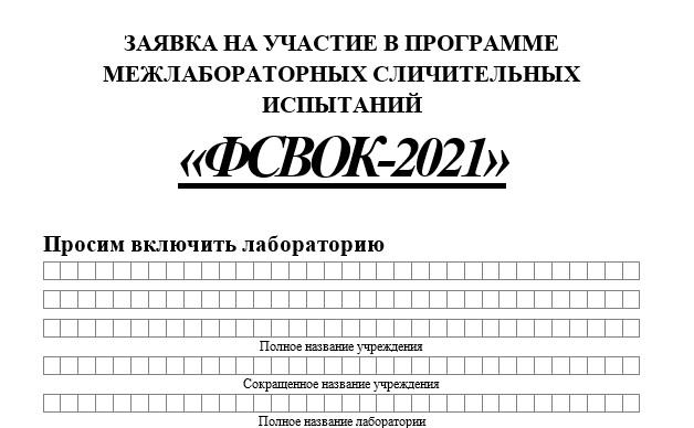 ФСВОК заявление