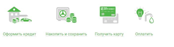 Центр-инвест услуги