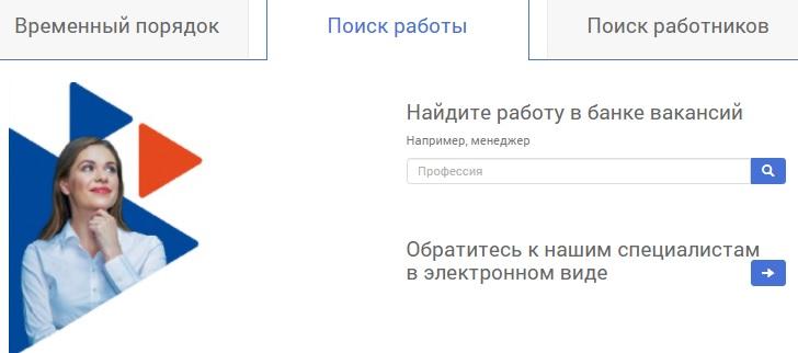 Ставзан.ру возможности