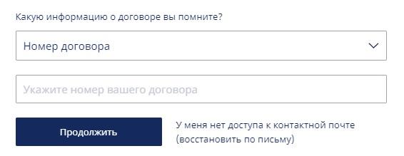 Ru-Center пароль