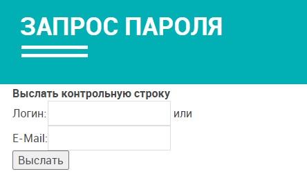 Русада пароль