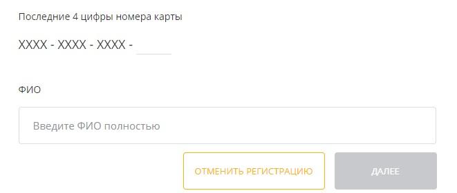 Кольцо Урала регистрация